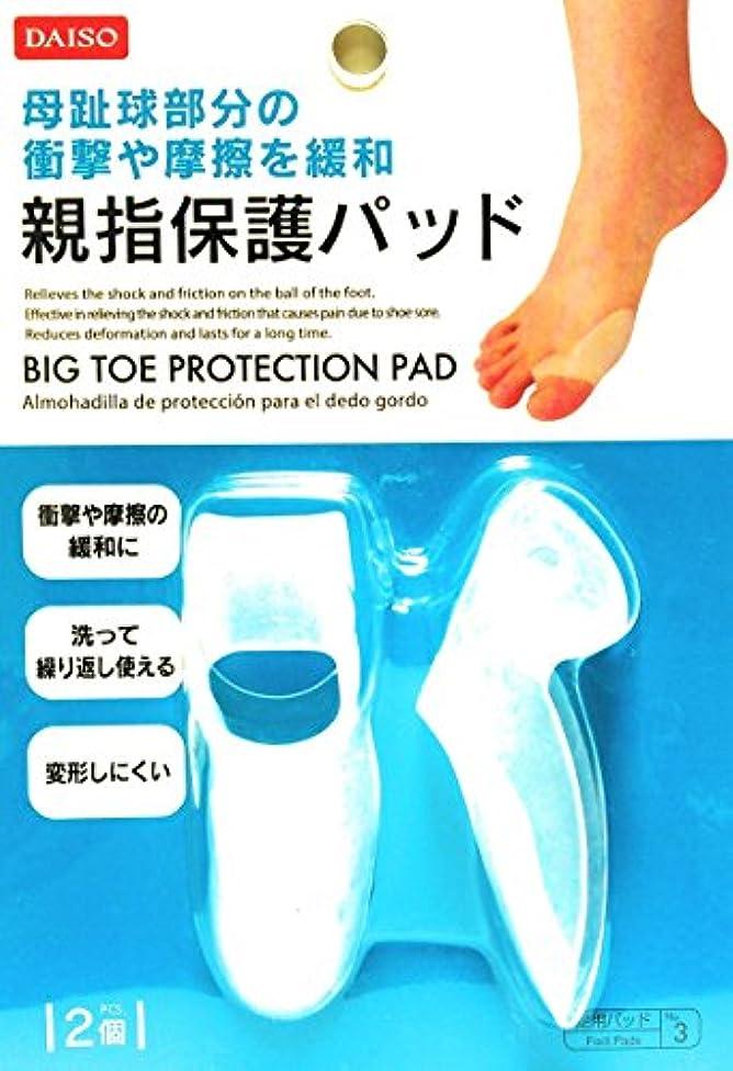 コーンポルトガル語診断する親指保護パッド 2個入り 母趾球部分の衝撃や摩擦を緩和 洗ってくり返し使える 変形しにくい