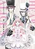 ハートのアリス 3 (ミッシィコミックス/NextcomicsF)