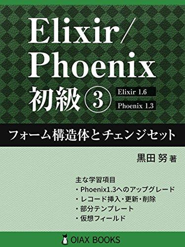 [画像:Elixir/Phoenix 初級③: フォーム構造体とチェンジセット (OIAX BOOKS)]