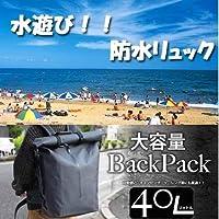 アウトドア 防水バックパック 40L アウトドア 大容量リュックbackpack ターポリン バックパック バック TPU ロールトップ野外フェス