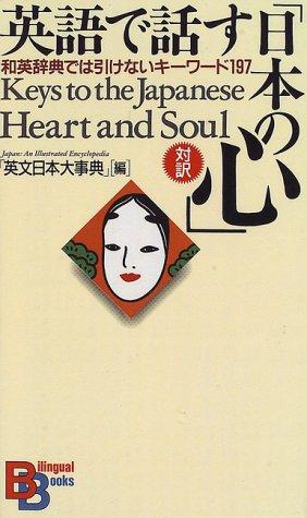 英語で話す「日本の心」―和英辞典では引けないキーワード197 (講談社バイリンガル・ブックス)