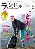 ランドネ 2011年 04月号 [雑誌]