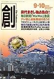創 (つくる) 2008年 10月号 [雑誌]