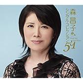 森昌子 シングル・コレクション51
