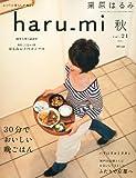 栗原はるみ haru_mi (ハルミ) 2011年 10月号 [雑誌]