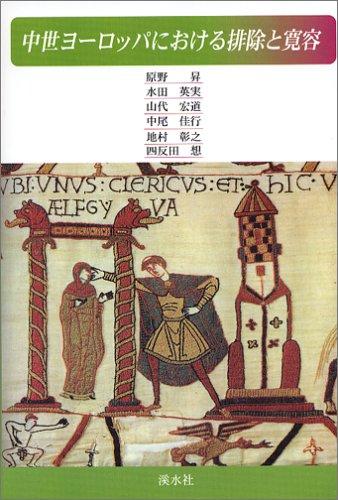 中世ヨーロッパにおける排除と寛容
