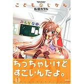 こどものじかん 1 (アクションコミックス)