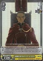 ヴァイスシュヴァルツ SAO/S71-012S 《血盟騎士団》ギルドリーダー ヒースクリフ (SR スーパーレア) ブースターパック ソードアート・オンライン10th Anniversary