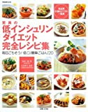 驚異の低インシュリンダイエット完全レシピ集―毎日ごちそう!低GI簡単ごはん120 (別冊週刊女性)