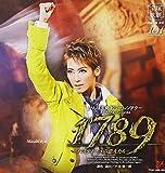 『1789—バスティーユの恋人たち—』月組宝塚大劇場公演ライブCD