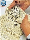 そば打ち入門コツのコツ―映像+本でおいしいそばが打てる! (生活実用シリーズ―NHK出版DVD+MOOK)