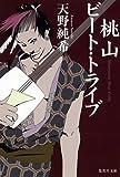 桃山ビート・トライブ (集英社文庫)