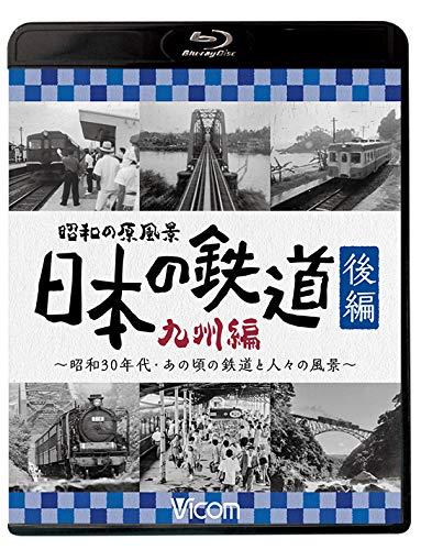 昭和の原風景 日本の鉄道 九州編 後編 【Blu-ray Disc】