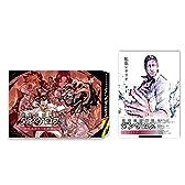 戦闘破壊学園 ダンゲロス・ボードゲーム (初回生産限定)拡張シナリオ付属版