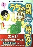 うちの母親待ったなし / 秋吉 由美子 のシリーズ情報を見る