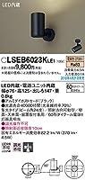 パナソニック(Panasonic) スポットライト LSEB6023KLE1 60形相当 電球色 ブラック 本体: 高さ12.5cm 本体: 幅7.6cm