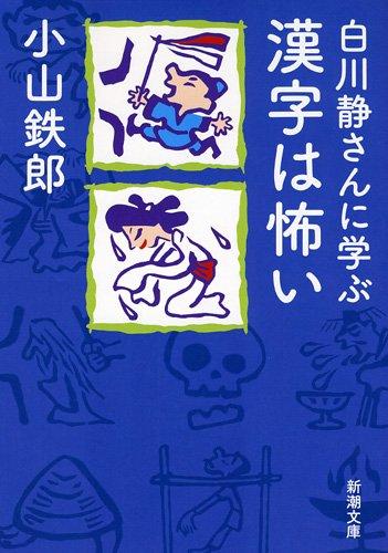白川静さんに学ぶ漢字は怖い (新潮文庫)の詳細を見る