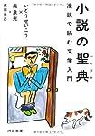小説の聖典(バイブル) ---漫談で読む文学入門 (河出文庫)