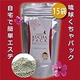 美肌 健康作り 月桃水を加えた使いやすい粉末 沖縄産 琉球くちゃパック 150g 15パック