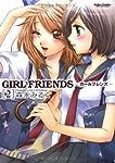 GIRL FRIENDS 2 (アクションコミックス)