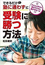 できるだけ塾に通わずに受験に勝つ方法 (扶桑社BOOKS文庫)
