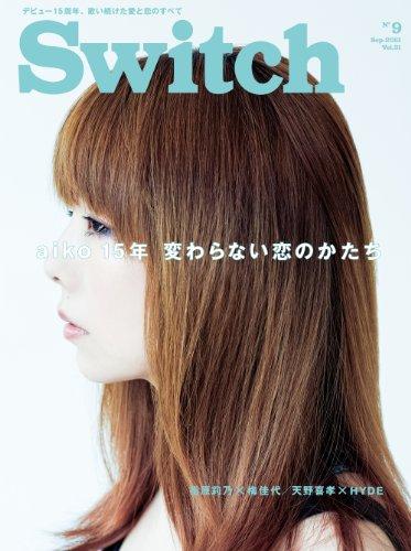 SWITCH Vol.31 No.9 ◆ 独占特集 ◆ ai...