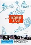 自転車で東京建築さんぽ―明治・大正・昭和篇