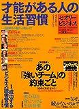 才能がある人の生活習慣 〔セオリービジネス〕2008 vol.1 (セオリーMOOK)