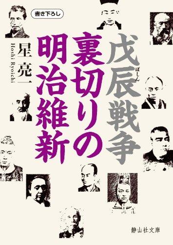 戊辰戦争 裏切りの明治維新 (静山社文庫)の詳細を見る