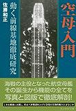 空母入門 (光人社NF文庫)