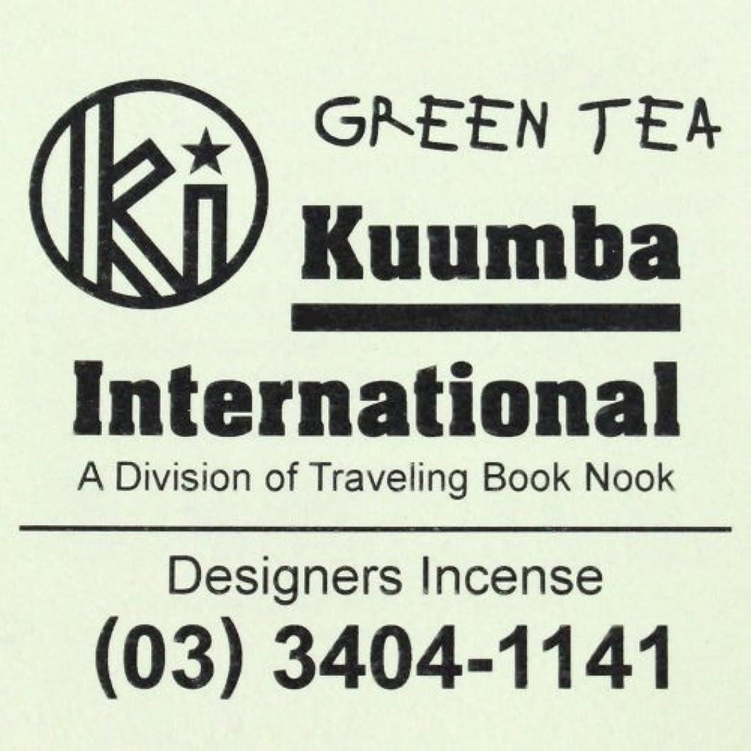 直接付き添い人仕出しますKUUMBA (クンバ)『incense』(GREEN TEA) (Regular size)