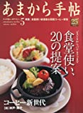 あまから手帖 2009年 05月号 [雑誌]