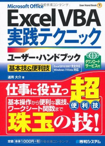 ExcelVBA実践テクニックユーザー・ハンドブック (User Hand Book)