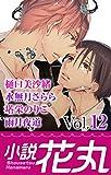 小説花丸 Vol.12
