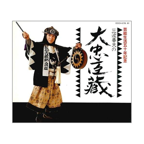 芸能生活五十周年記念 三波春夫の大忠臣蔵の商品画像