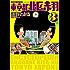 増補改訂版 東京都北区赤羽 : 3 (アクションコミックス)