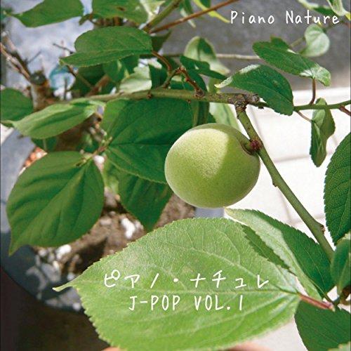 ピアノ・ナチュレ J-POP VOL.1