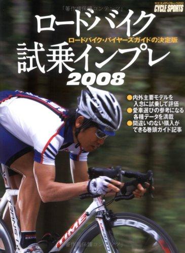 ロードバイク試乗インプレ 2008―ロードバイク・バイヤーズガイドの決定版 (ヤエスメディアムック 200)
