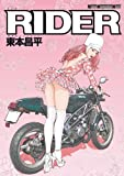 RIDER (ライダー)  / 東本昌平 のシリーズ情報を見る