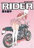 RIDER (ライダー) (Motor Magazine Mook)