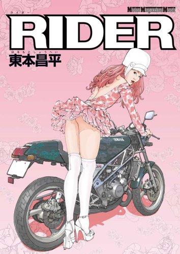 RIDER (ライダー) (Motor Magazine Mook)の詳細を見る
