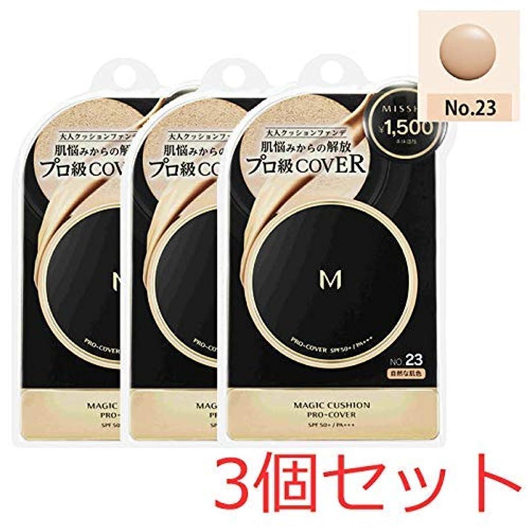 番号切手名声ミシャ MISSHA M クッションファンデーション(プロカバー) No.23 15g 3個セット