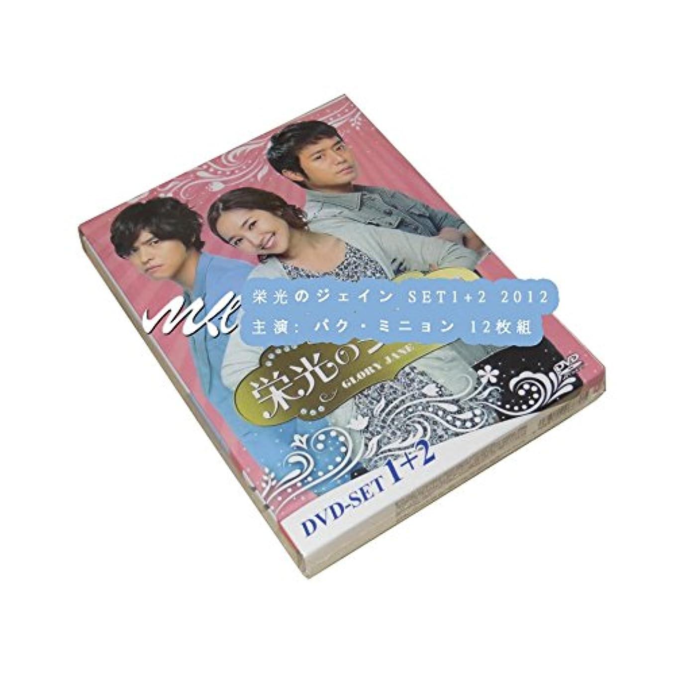 組み込む探すタッチ栄光のジェイン SET1+2 2012 主演: パク?ミニョン