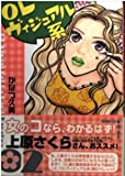 OLヴィジュアル系 (2) (主婦と生活社コミック文庫)