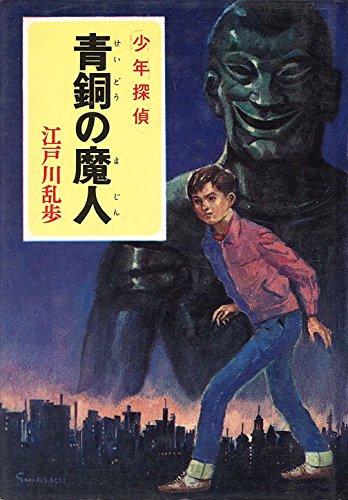 少年探偵江戸川乱歩全集〈4〉青銅の魔人