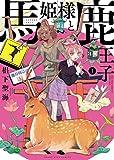馬姫様と鹿王子(1)