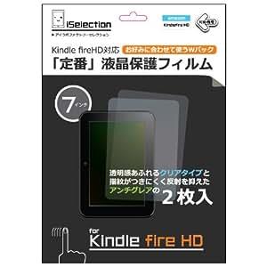 【クリアとアンチグレア2枚入】Kindle Fire HD7インチ用 (カメラ搭載の2012年モデル) 「定番」液晶保護フィルム 「透明感あふれる光沢クリア」+「指紋がつきにくいアンチグレア」 お好みで選べる2枚入りWパック