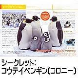 ネイチャーテクニカラー 南極 [シークレット:コウテイペンギン(コロニー)](単品)