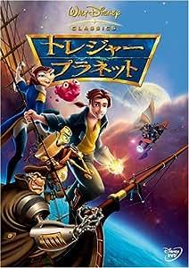トレジャー・プラネット [DVD]