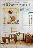 雑貨をかわいく飾る本―お気に入りナチュラル雑貨のコーディネート実例集 か (Gakken Interior Mook)